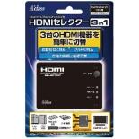 PS4/PS3/PSVitaTV/WiiU用HDMIセレクター3in1【PS4/PS3/Vita TV/Wii U】