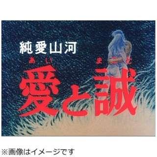 純愛山河 愛と誠 DVD-BOX HDリマスター版 【DVD】
