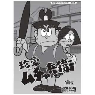 珍豪ムチャ兵衛 HDリマスター DVD-BOX 【DVD】