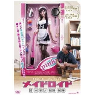 メイドロイド 日本製人造家政婦 【DVD】