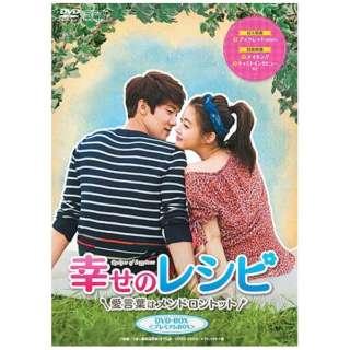 幸せのレシピ~愛言葉はメンドロントット DVD-BOX <プレミアムBOX> 【DVD】