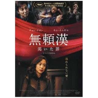 無頼漢 渇いた罪 【DVD】