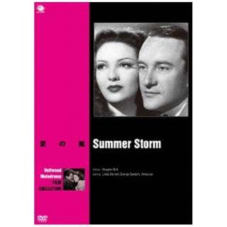 夏の嵐 【DVD】