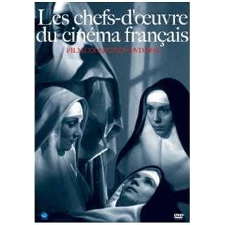 珠玉のフランス映画名作選 DVD-BOX 【DVD】