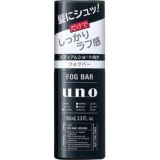 UNO(ウーノ)フォグバー しっかりデザイン(100mL)