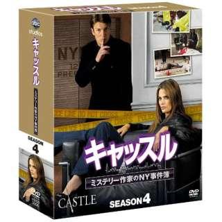 キャッスル/ミステリー作家のNY事件簿 シーズン4 コンパクトBOX 【DVD】