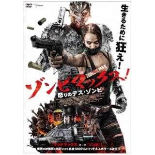 ゾンビマックス! 怒りのデス・ゾンビ 【DVD】