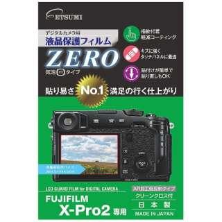 液晶保護フィルムZERO(富士フイルム FUJIFILM X-Pro2専用) E-7346