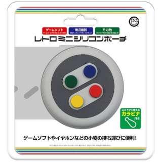 レトロミニシリコンポーチ【3DS/PSV/UMD等ゲームソフト他各種収納】