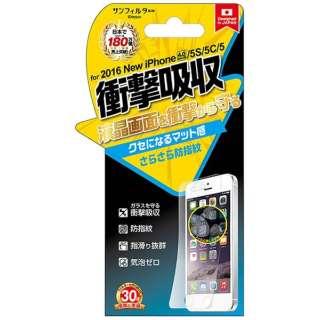 iPhone SE(第1世代)4インチ / 5c / 5s / 5用 衝撃自己吸収フィルム さらさら防指紋 i5SE-ASB