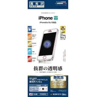 iPhone SE(第1世代)4インチ / 5c / 5s / 5用 パーフェクトガードナー 高光沢フィルム P702IP6C