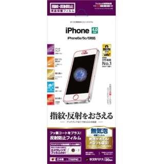 iPhone SE(第1世代)4インチ / 5c / 5s / 5用 タッチガードナー 反射防止 アンチグレアフィルム T702IP6C
