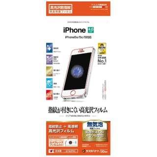 iPhone SE / 5c / 5s / 5用 グロスタッチガードナー 高光沢防指紋フィルム G702IP6C