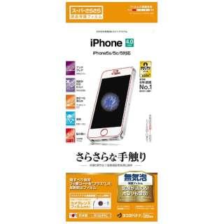 iPhone SE / 5c / 5s / 5用 スーパーさらさら反射防止フィルム R702IP6C