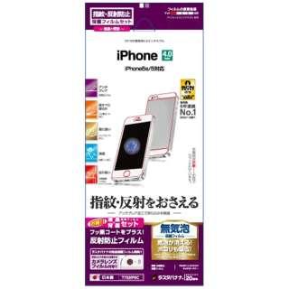iPhone SE / 5s / 5用 タッチガードナー 反射防止フィルム 両面セット T703IP6C