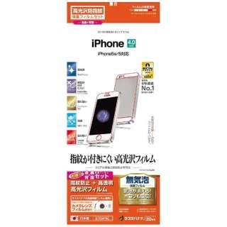 iPhone SE / 5s / 5用 グロスタッチガードナー 光沢防指紋フィルム 両面セット G703IP6C
