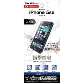 iPhone SE(第1世代)4インチ / 5c / 5s / 5用 液晶保護フィルム 耐衝撃 光沢 RT-P11SF/DA