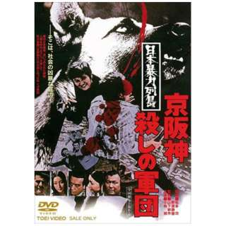 日本暴力列島 京阪神殺しの軍団 【DVD】