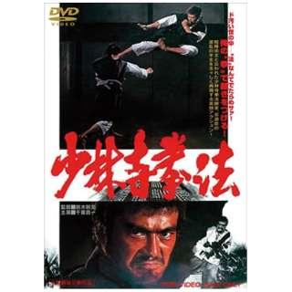 少林寺拳法 【DVD】