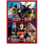モンスター・ホテル 1&2 ファミリーパック 【DVD】