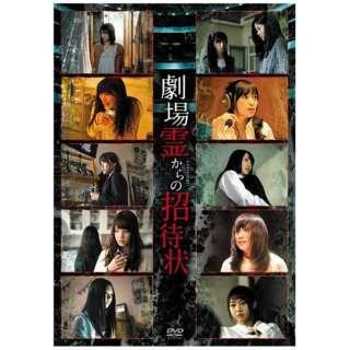 劇場霊からの招待状 DVD-BOX 【DVD】