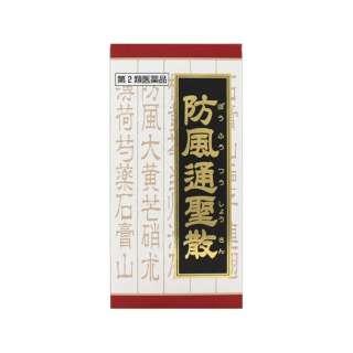 【第2類医薬品】 「クラシエ」 漢方防風通聖散料エキスFC錠(360錠)〔漢方薬〕