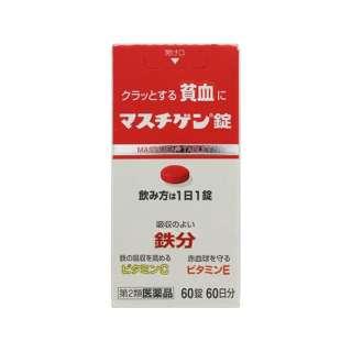 【第2類医薬品】 マスチゲン錠(60錠)