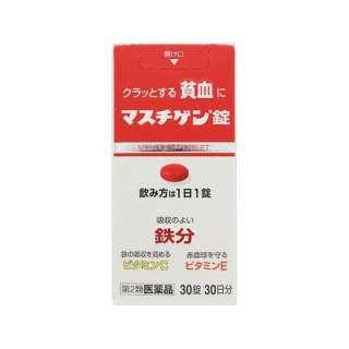 【第2類医薬品】 マスチゲン錠(30錠)