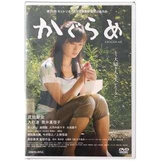 かぐらめ 【DVD】
