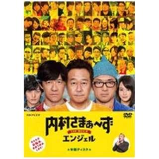 内村さまぁ~ず THE MOVIE エンジェル 【DVD】