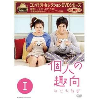 コンパクトセレクション 個人の趣向 DVD-BOX I 【DVD】
