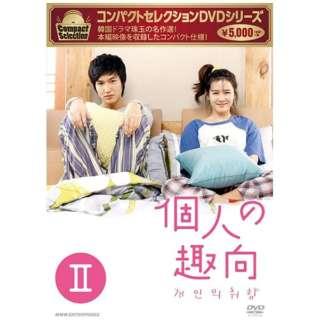 コンパクトセレクション 個人の趣向 DVD-BOX II 【DVD】