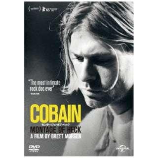 COBAIN モンタージュ・オブ・ヘック 【DVD】