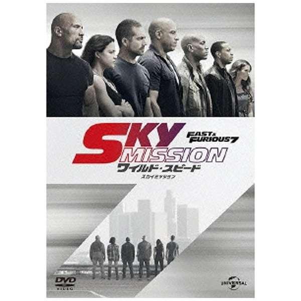 ワイルド・スピード SKY MISSION 【DVD】