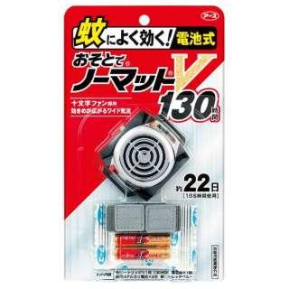 おそとでノーマットv130セット ブラック 〔電池式〕