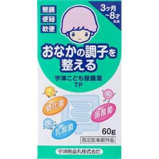 宇津こども整腸薬TP(60g)