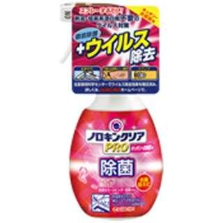 ノロキンクリアPRO キッチン・お部屋用 300ml〔除菌用品〕