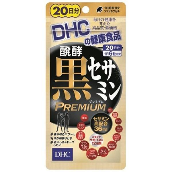 DHC 醗酵黒セサミン PREMIUM 20日分 120粒