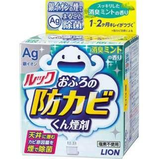 ルック おふろの防カビ くん煙剤 消臭ミントの香り 5g〔お風呂用洗剤〕