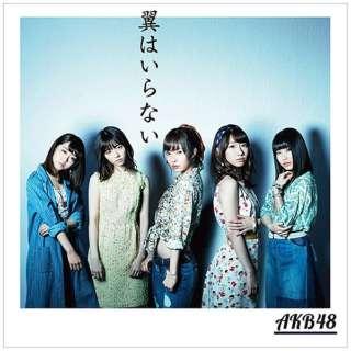 AKB48/翼はいらない Type B 初回限定盤 【CD】