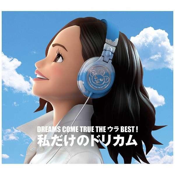 DREAMS COME TRUE/DREAMS COME TRUE THE ウラ BEST ! 私だけのドリカム 【CD】
