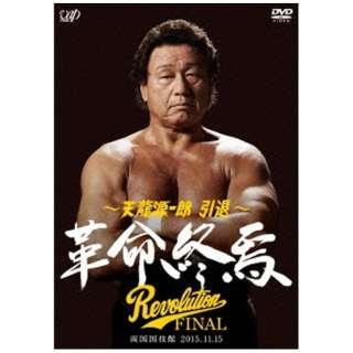 天龍源一郎 引退 2015.11.15 両国国技館 革命終焉 【DVD】