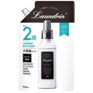 Laundrin(ランドリン)柔軟剤 クラシックフローラル つめかえ用 大容量 960ml〔柔軟剤〕