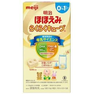 明治ほほえみ らくらくキューブ 108g(21.6g×5袋)(小箱)〔ミルク〕