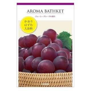 アロマバスケット グレープ(25g) [入浴剤]