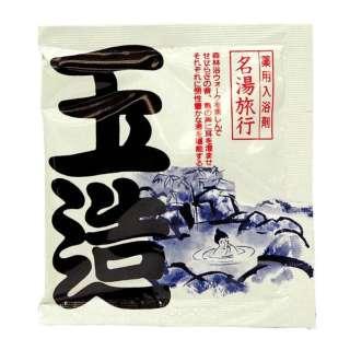 名湯旅行 玉造(25g) [入浴剤]