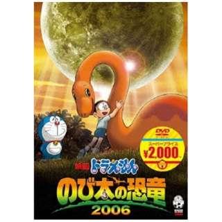 映画ドラえもん のび太の恐竜 2006 【DVD】