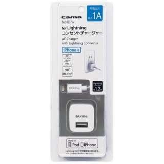 AC充電器+Lightningケーブル 1.2m ホワイト TA51LUW [USB給電対応 /1ポート]