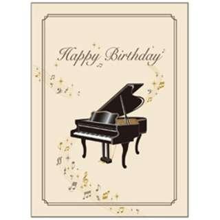 [グリーティングカード] BDミュージックカード ピアノ B48-020