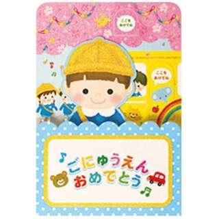[グリーティングカード] 入園ポップカード 男の子 S38-047